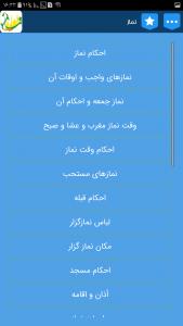 اسکرین شات برنامه احکام نماز , آموزش احکام نماز 3