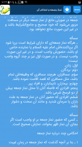 اسکرین شات برنامه احکام نماز , آموزش احکام نماز 4
