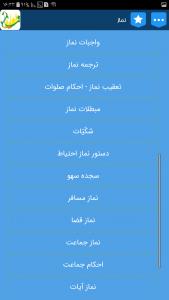 اسکرین شات برنامه احکام نماز , آموزش احکام نماز 2