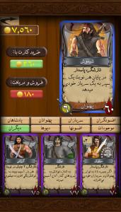 اسکرین شات بازی شاه کارت 6
