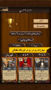 اسکرین شات بازی شاه کارت 3