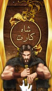 اسکرین شات بازی شاه کارت 1