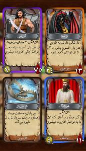 اسکرین شات بازی شاه کارت 7