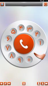اسکرین شات برنامه شماره گیر قدیمی تلفن 2