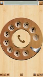 اسکرین شات برنامه شماره گیر قدیمی تلفن 3