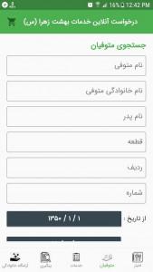 اسکرین شات برنامه درخواست آنلاین خدمات بهشت زهرا (س) 8