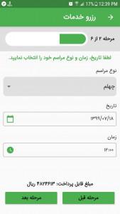 اسکرین شات برنامه درخواست آنلاین خدمات بهشت زهرا (س) 3