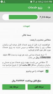 اسکرین شات برنامه درخواست آنلاین خدمات بهشت زهرا (س) 5