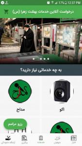 اسکرین شات برنامه درخواست آنلاین خدمات بهشت زهرا (س) 2