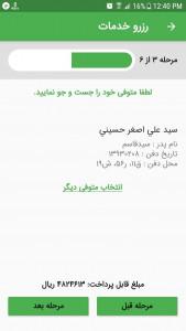 اسکرین شات برنامه درخواست آنلاین خدمات بهشت زهرا (س) 4