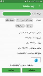 اسکرین شات برنامه درخواست آنلاین خدمات بهشت زهرا (س) 6