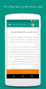 اسکرین شات برنامه کسب درآمد میلیونی از اینترنت در 7 روز 3