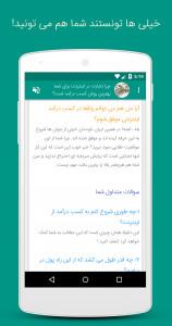 اسکرین شات برنامه کسب درآمد میلیونی از اینترنت در 7 روز 4