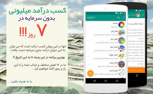 اسکرین شات برنامه کسب درآمد میلیونی از اینترنت در 7 روز 1