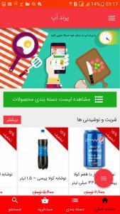 اسکرین شات برنامه سوپرمارکت آنلاین شهر پرند 2