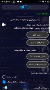 اسکرین شات برنامه تلفن پلاس 3