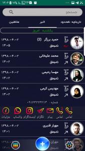 اسکرین شات برنامه تلفن پلاس 2