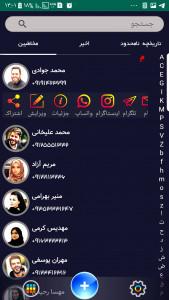 اسکرین شات برنامه تلفن پلاس 1