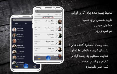اسکرین شات برنامه تلفن پلاس 9