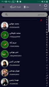 اسکرین شات برنامه تلفن پلاس 7