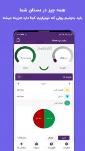 اسکرین شات برنامه حسابداری پارمیس همراه 1