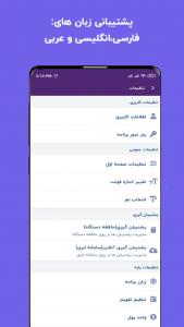 اسکرین شات برنامه حسابداری پارمیس همراه 10