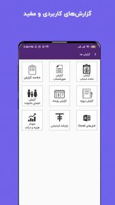 اسکرین شات برنامه حسابداری پارمیس همراه 9