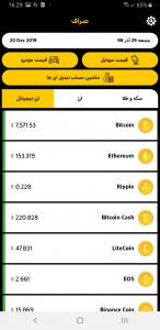 اسکرین شات برنامه صراف 3