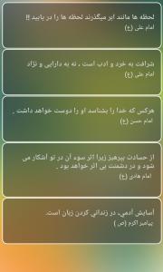 اسکرین شات برنامه علامه حلی 2 4