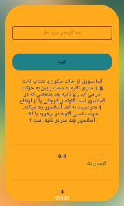 اسکرین شات برنامه علامه حلی 2 3