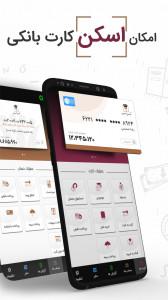 اسکرین شات برنامه برنامه همراه بانک پارسیان 5