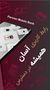 اسکرین شات برنامه برنامه همراه بانک پارسیان 1