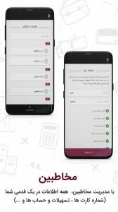 اسکرین شات برنامه برنامه همراه بانک پارسیان 4