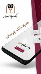اسکرین شات برنامه برنامه همراه بانک پارسیان 2