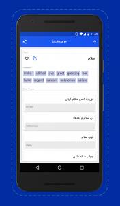 اسکرین شات برنامه دیکشنری+ (دیکشنری پیشرفته) 5