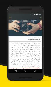 اسکرین شات برنامه یک پلاتو (مجله عکاسی) 2