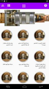 اسکرین شات برنامه آموزش نصب و پیکربندی آسانسور ها 1