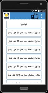 اسکرین شات برنامه بیمه عمر پاسارگاد 1