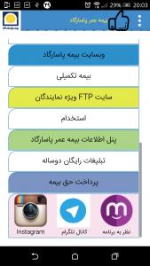 اسکرین شات برنامه بیمه عمر پاسارگاد 4