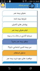 اسکرین شات برنامه بیمه عمر پاسارگاد 3