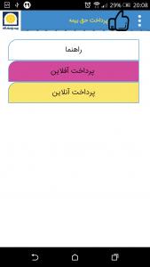اسکرین شات برنامه بیمه عمر پاسارگاد 2