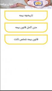 اسکرین شات بازی بیمه پاسارگاد 2