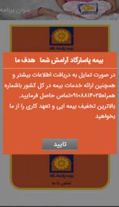 اسکرین شات بازی بیمه پاسارگاد 3