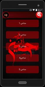 اسکرین شات برنامه مداحی محرم(میثم مطیعی) 2