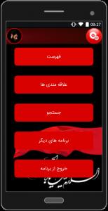 اسکرین شات برنامه مداحی محرم(میثم مطیعی) 1