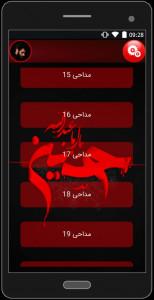 اسکرین شات برنامه مداحی محرم(میثم مطیعی) 3