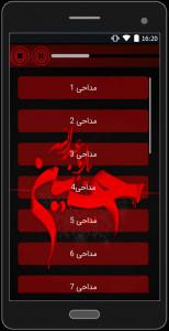 اسکرین شات برنامه مداحی محرم(میثم مطیعی) 5