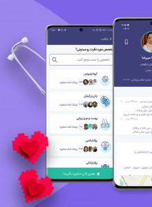 اسکرین شات برنامه پذیرش۲۴ | نوبت دهی و مشاوره پزشکی 4