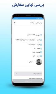 اسکرین شات برنامه پلاک - خدمات در محل شما 8