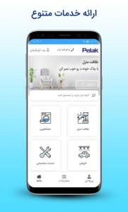 اسکرین شات برنامه پلاک - خدمات در محل شما 1